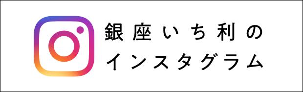 銀座いち利のインスタグラム