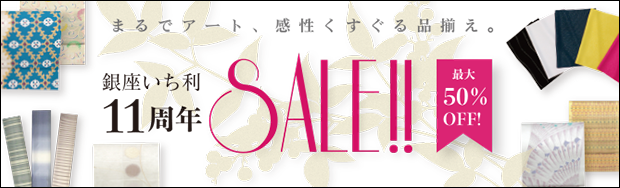 11th Anniversary Sale 最大50%OFF