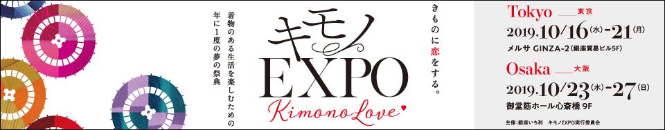 キモノEXPO2019