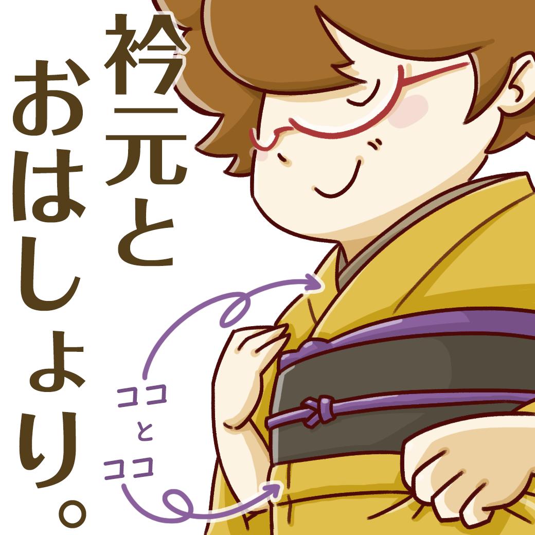 着付けお悩み解消!「衿元」「おはしょり」向上計画!