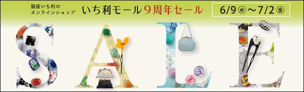 いち利モール9周年セール