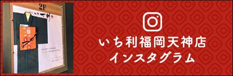 いち利福岡天神店インスタグラム